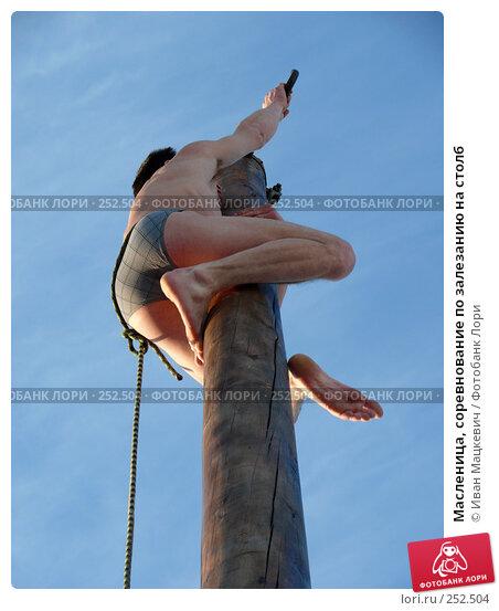 Масленица, соревнование по залезанию на столб, эксклюзивное фото № 252504, снято 9 марта 2008 г. (c) Иван Мацкевич / Фотобанк Лори