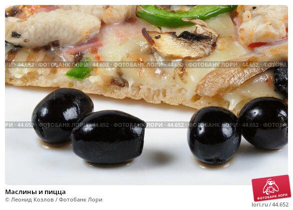 Маслины и пицца, фото № 44652, снято 17 мая 2007 г. (c) Леонид Козлов / Фотобанк Лори