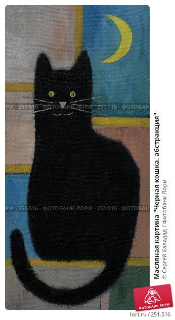 """Масляная картина """"Черная кошка. абстракция"""", иллюстрация № 251516 (c) Сергей Халадад / Фотобанк Лори"""