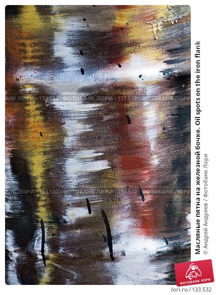 Масляные пятна на железной бочке. Oil spots on the iron flank, фото № 133532, снято 25 сентября 2006 г. (c) Андрей Андреев / Фотобанк Лори