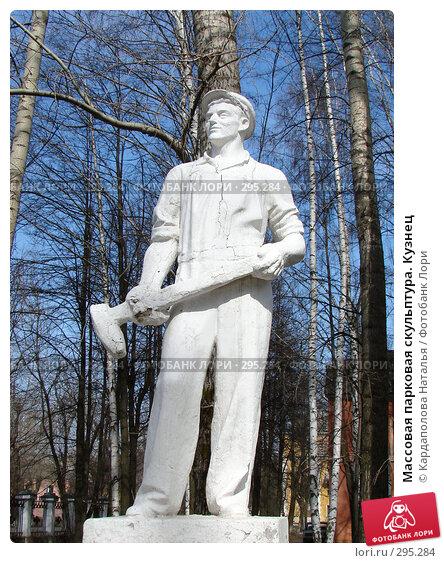 Массовая парковая скульптура. Кузнец, фото № 295284, снято 19 апреля 2008 г. (c) Кардаполова Наталья / Фотобанк Лори
