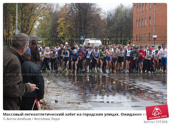 Массовый легкоатлетический забег на городских улицах. Ожидание старта, фото № 117616, снято 7 октября 2007 г. (c) Антон Алябьев / Фотобанк Лори