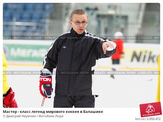 Купить «Мастер - класс легенд мирового хоккея в Балашихе», эксклюзивное фото № 2050472, снято 13 октября 2010 г. (c) Дмитрий Неумоин / Фотобанк Лори