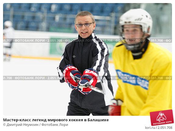 Купить «Мастер-класс легенд мирового хоккея в Балашихе», эксклюзивное фото № 2051708, снято 13 октября 2010 г. (c) Дмитрий Неумоин / Фотобанк Лори