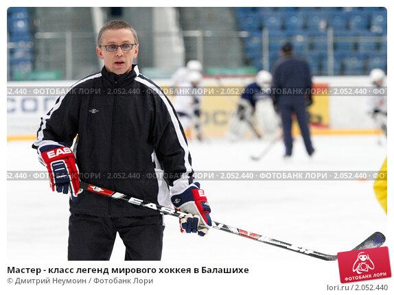 Купить «Мастер - класс легенд мирового хоккея в Балашихе», эксклюзивное фото № 2052440, снято 13 октября 2010 г. (c) Дмитрий Неумоин / Фотобанк Лори