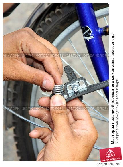 Мастер за наладкой тормозного механизма велосипеда, фото № 281700, снято 26 июля 2017 г. (c) Мирсалихов Баходир / Фотобанк Лори