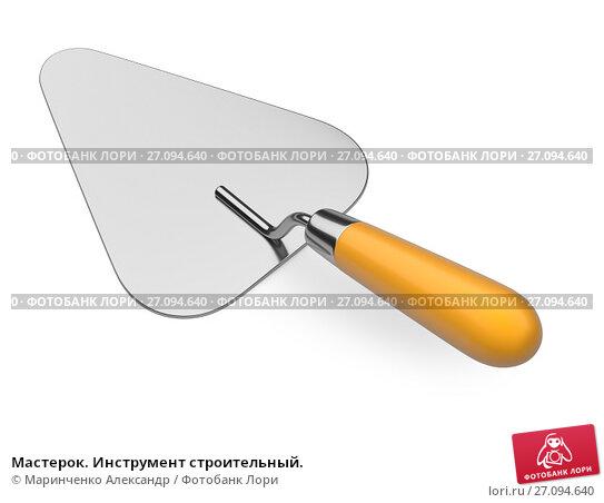Купить «Мастерок. Инструмент строительный.», иллюстрация № 27094640 (c) Маринченко Александр / Фотобанк Лори