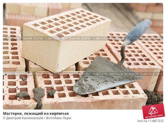 Купить «Мастерок, лежащий на кирпичах», фото № 1487512, снято 18 февраля 2010 г. (c) Дмитрий Калиновский / Фотобанк Лори