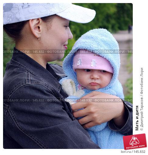 Мать и дитя, фото № 145832, снято 8 июля 2007 г. (c) Дмитрий Тарасов / Фотобанк Лори