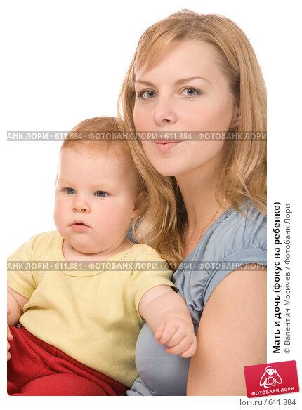 Купить «Мать и дочь (фокус на ребенке)», фото № 611884, снято 18 октября 2008 г. (c) Валентин Мосичев / Фотобанк Лори