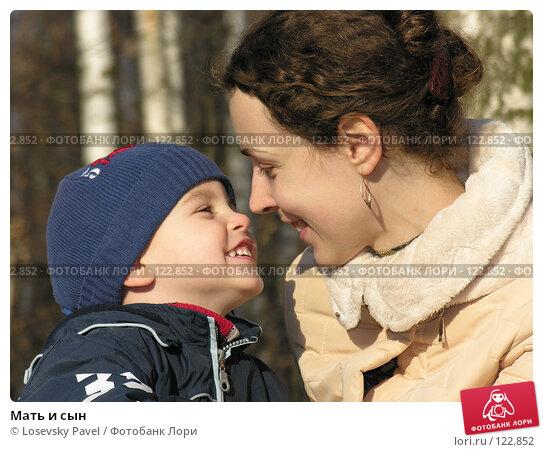 Мать и сын, фото № 122852, снято 4 ноября 2005 г. (c) Losevsky Pavel / Фотобанк Лори