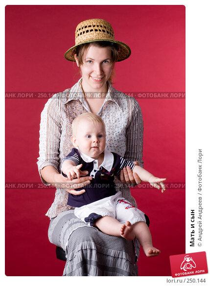 Купить «Мать и сын», фото № 250144, снято 2 июня 2007 г. (c) Андрей Андреев / Фотобанк Лори