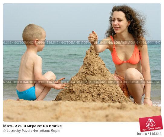 Мать и сын играют на пляже, фото № 116644, снято 3 января 2006 г. (c) Losevsky Pavel / Фотобанк Лори