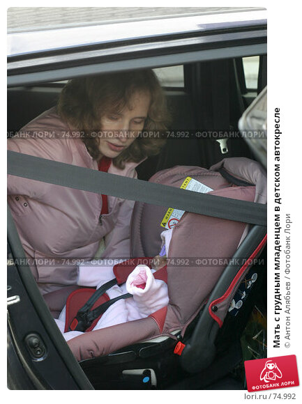 Мать с грудным младенцем в детском автокресле, фото № 74992, снято 29 апреля 2007 г. (c) Антон Алябьев / Фотобанк Лори