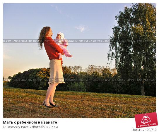 Мать с ребенком на закате, фото № 120712, снято 14 сентября 2005 г. (c) Losevsky Pavel / Фотобанк Лори