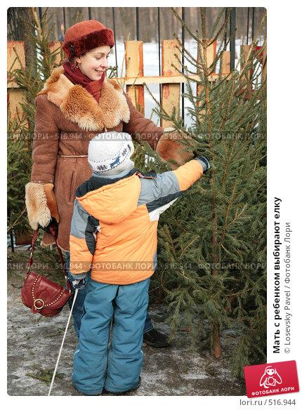 Мать с ребенком выбирают елку, фото № 516944, снято 9 августа 2017 г. (c) Losevsky Pavel / Фотобанк Лори