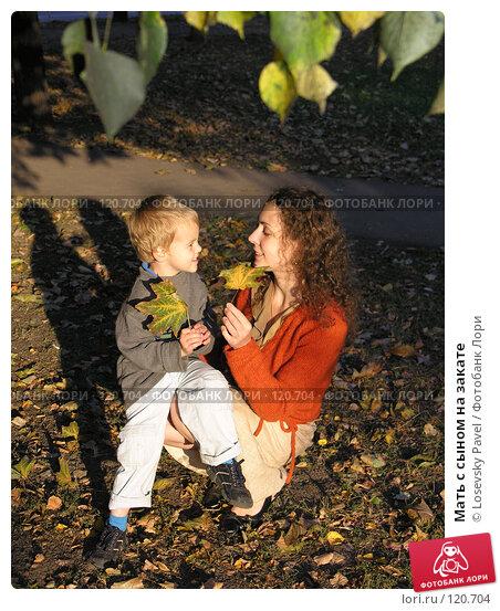 Купить «Мать с сыном на закате», фото № 120704, снято 14 сентября 2005 г. (c) Losevsky Pavel / Фотобанк Лори