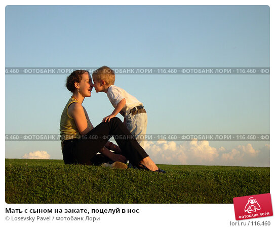 Купить «Мать с сыном на закате, поцелуй в нос», фото № 116460, снято 31 июля 2005 г. (c) Losevsky Pavel / Фотобанк Лори