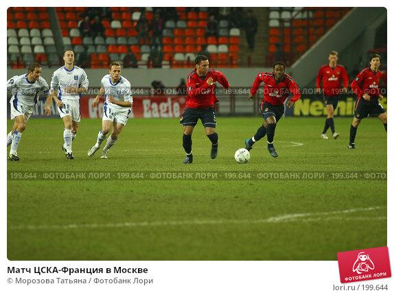 Матч ЦСКА-Франция в Москве, фото № 199644, снято 7 апреля 2005 г. (c) Морозова Татьяна / Фотобанк Лори