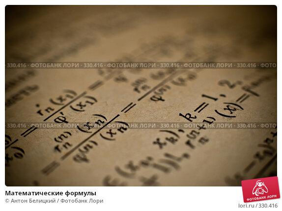 Математические формулы, фото № 330416, снято 22 июня 2008 г. (c) Антон Белицкий / Фотобанк Лори