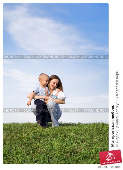 Купить «Материнская любовь», фото № 100004, снято 5 сентября 2006 г. (c) Андрей Щекалев (AndreyPS) / Фотобанк Лори