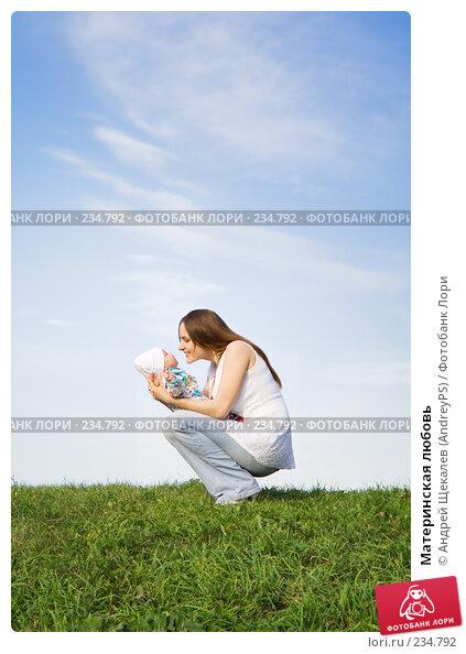Купить «Материнская любовь», фото № 234792, снято 22 марта 2018 г. (c) Андрей Щекалев (AndreyPS) / Фотобанк Лори