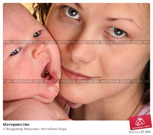 Купить «Материнство», фото № 81084, снято 7 июля 2007 г. (c) Владимир Мельник / Фотобанк Лори
