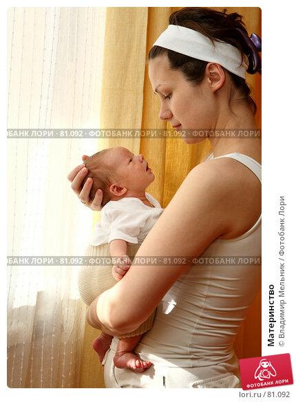 Купить «Материнство», фото № 81092, снято 23 мая 2007 г. (c) Владимир Мельник / Фотобанк Лори