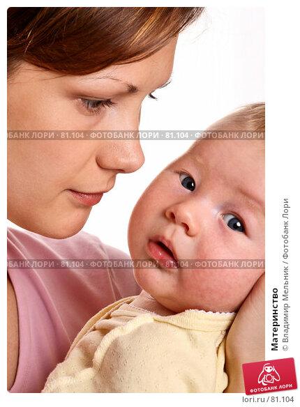 Материнство, фото № 81104, снято 20 июля 2007 г. (c) Владимир Мельник / Фотобанк Лори