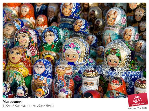 Купить «Матрешки», фото № 17828, снято 28 января 2007 г. (c) Юрий Синицын / Фотобанк Лори