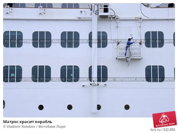 Матрос красит корабль, фото № 332856, снято 16 июня 2008 г. (c) Vladimir Kolobov / Фотобанк Лори