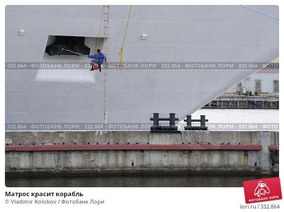 Матрос красит корабль, фото № 332864, снято 16 июня 2008 г. (c) Vladimir Kolobov / Фотобанк Лори