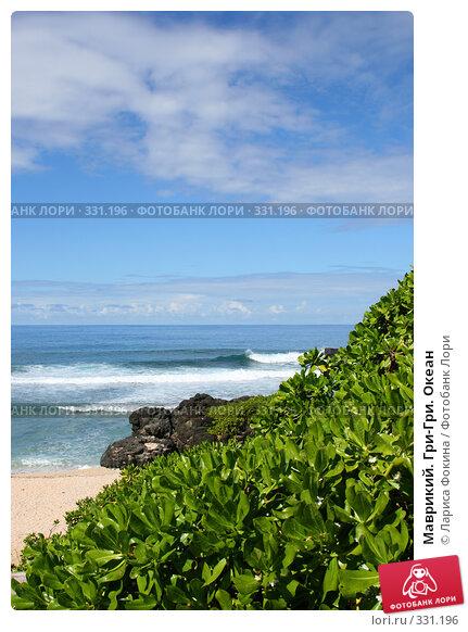 Маврикий. Гри-Гри. Океан, фото № 331196, снято 3 мая 2008 г. (c) Лариса Фокина / Фотобанк Лори
