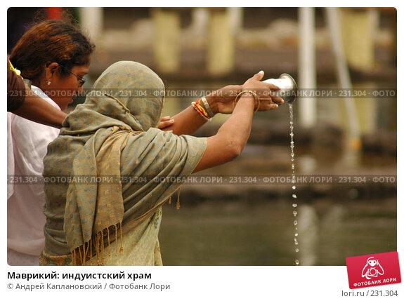 Купить «Маврикий: индуистский храм», фото № 231304, снято 26 августа 2007 г. (c) Андрей Каплановский / Фотобанк Лори