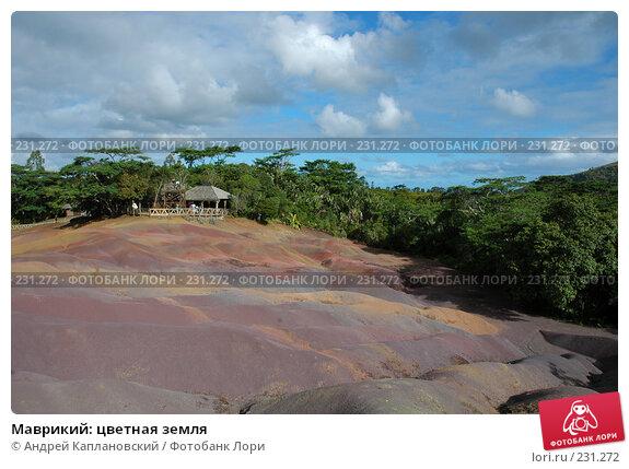 Маврикий: цветная земля, фото № 231272, снято 26 августа 2007 г. (c) Андрей Каплановский / Фотобанк Лори
