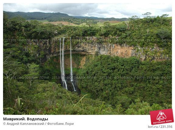Маврикий. Водопады, фото № 231316, снято 26 августа 2007 г. (c) Андрей Каплановский / Фотобанк Лори