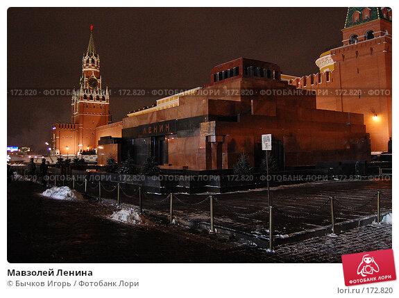 Мавзолей Ленина, фото № 172820, снято 13 декабря 2007 г. (c) Бычков Игорь / Фотобанк Лори
