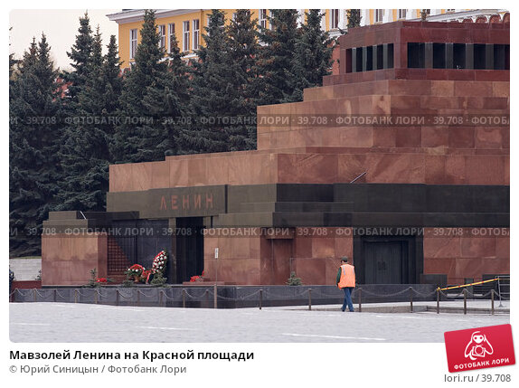 Мавзолей Ленина на Красной площади, фото № 39708, снято 25 апреля 2007 г. (c) Юрий Синицын / Фотобанк Лори