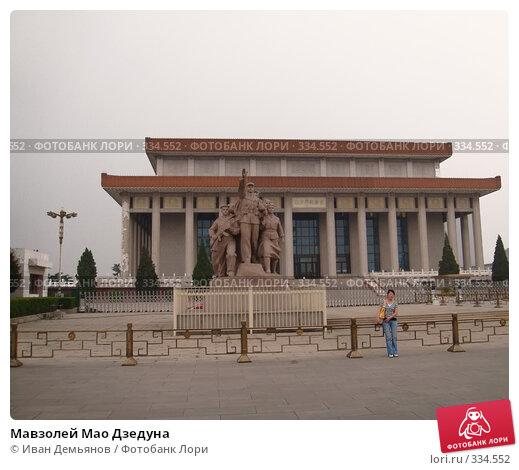 Купить «Мавзолей Мао Дзедуна», фото № 334552, снято 14 мая 2008 г. (c) Иван Демьянов / Фотобанк Лори