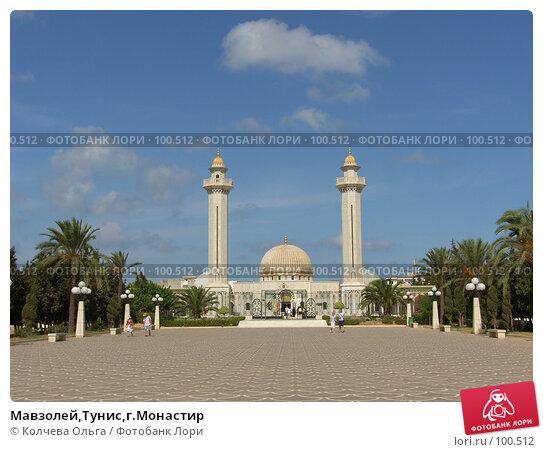 Купить «Мавзолей,Тунис,г.Монастир», фото № 100512, снято 21 сентября 2007 г. (c) Колчева Ольга / Фотобанк Лори
