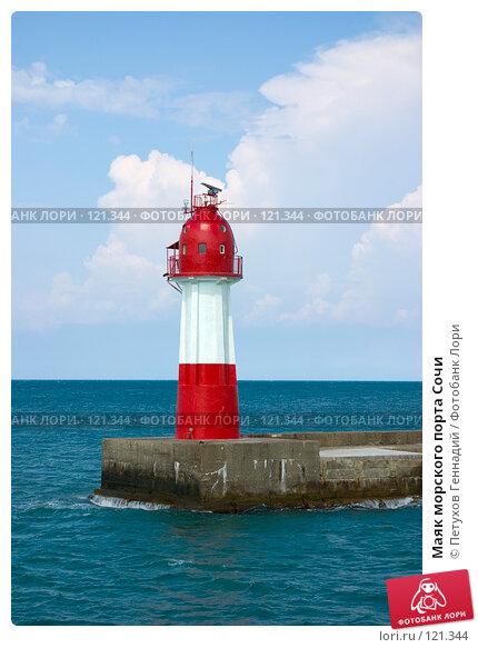 Маяк морского порта Сочи, фото № 121344, снято 16 августа 2007 г. (c) Петухов Геннадий / Фотобанк Лори