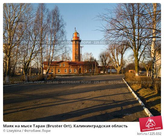 Маяк на мысе Таран (Bruster Ort). Калининградская область, фото № 225032, снято 4 января 2008 г. (c) Liseykina / Фотобанк Лори