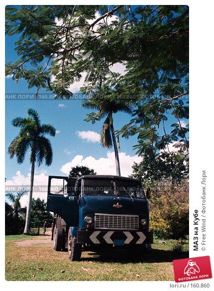 МАЗ на Кубе, эксклюзивное фото № 160860, снято 23 июля 2017 г. (c) Free Wind / Фотобанк Лори