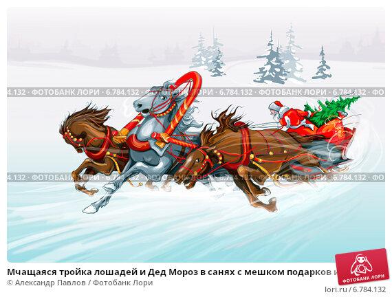 Купить «Мчащаяся тройка лошадей и Дед Мороз в санях с мешком подарков и ёлкой», эксклюзивная иллюстрация № 6784132 (c) Александр Павлов / Фотобанк Лори