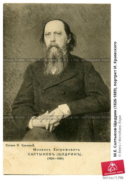 М.Е. Салтыков-Щедрин (1826-1889), портрет И. Крамского, фото № 1796, снято 29 апреля 2017 г. (c) Retro / Фотобанк Лори