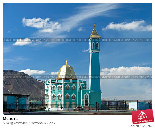 Мечеть, фото № 129760, снято 4 июля 2004 г. (c) Serg Zastavkin / Фотобанк Лори