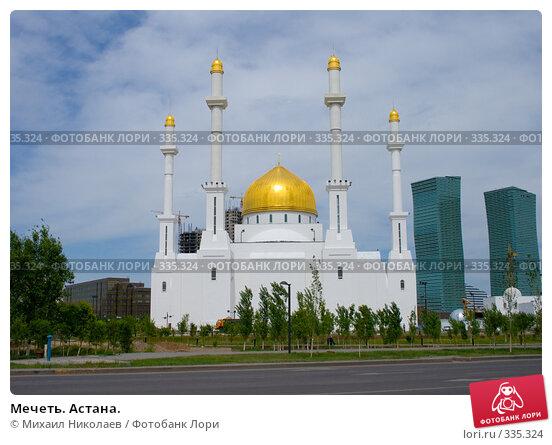 Мечеть. Астана., фото № 335324, снято 15 июня 2008 г. (c) Михаил Николаев / Фотобанк Лори