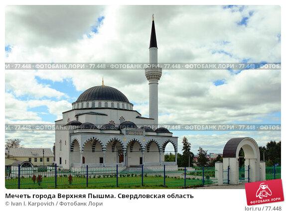 Мечеть города Верхняя Пышма. Свердловская область, эксклюзивное фото № 77448, снято 12 августа 2007 г. (c) Ivan I. Karpovich / Фотобанк Лори