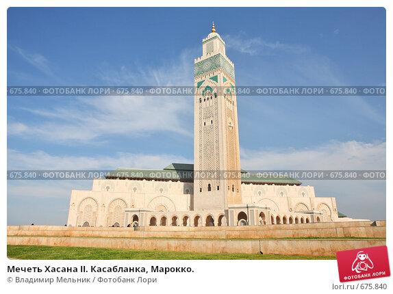 Купить «Мечеть Хасана II. Касабланка, Марокко.», фото № 675840, снято 25 декабря 2008 г. (c) Владимир Мельник / Фотобанк Лори