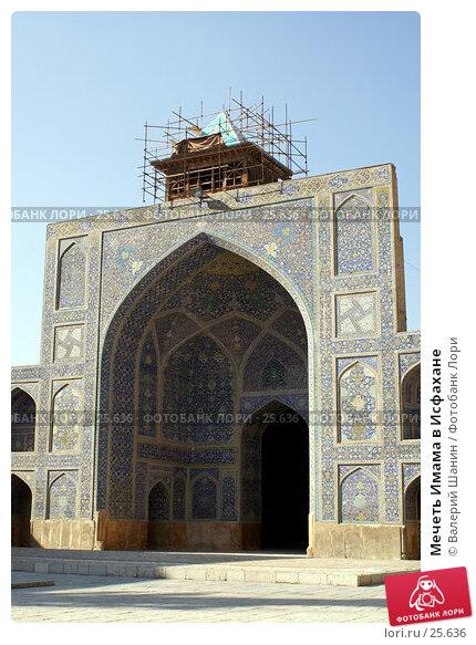 Мечеть Имама в Исфахане, фото № 25636, снято 28 ноября 2006 г. (c) Валерий Шанин / Фотобанк Лори